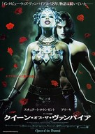 Queen Of The Damned - Japanese Movie Poster (xs thumbnail)