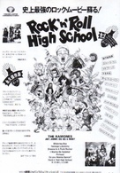 Rock 'n' Roll High School - Japanese Movie Poster (xs thumbnail)