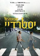 Yesterday - Israeli Movie Poster (xs thumbnail)
