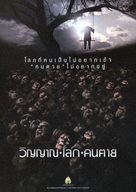 The Spiritual World - Thai poster (xs thumbnail)
