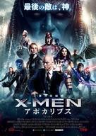 X-Men: Apocalypse - Japanese Movie Poster (xs thumbnail)