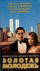 Metropolitan - Russian Movie Cover (xs thumbnail)