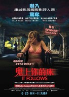 It Follows - Hong Kong Movie Poster (xs thumbnail)