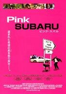 Pink Subaru - Japanese Movie Poster (xs thumbnail)