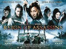 Jianyu Jianghu - British Movie Poster (xs thumbnail)