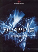 Unbreakable - South Korean Movie Poster (xs thumbnail)