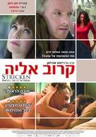 Komt een vrouw bij de dokter - Israeli Movie Poster (xs thumbnail)