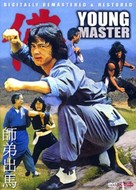 Shi di chu ma - Movie Cover (xs thumbnail)