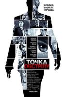 Vantage Point - Ukrainian poster (xs thumbnail)