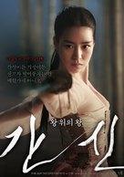 Gansin - South Korean Movie Poster (xs thumbnail)