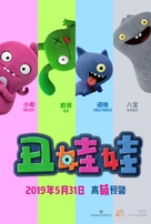 UglyDolls - Chinese Movie Poster (xs thumbnail)