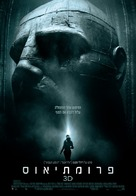 Prometheus - Israeli Movie Poster (xs thumbnail)