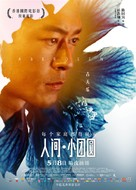 Aberdeen - Chinese Movie Poster (xs thumbnail)