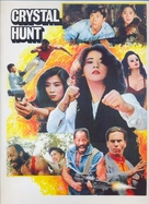 Crystal Hunt - Pakistani Movie Poster (xs thumbnail)