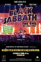 Black Sabbath the End of the End - Bulgarian Movie Poster (xs thumbnail)