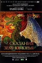 Gedo senki - Russian DVD cover (xs thumbnail)