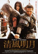 Sword In The Moon - Japanese poster (xs thumbnail)