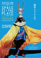 Space Is the Place - Japanese Movie Poster (xs thumbnail)
