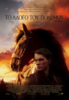 War Horse - Greek Movie Poster (xs thumbnail)