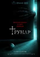 La Funeraria - Ukrainian Movie Poster (xs thumbnail)