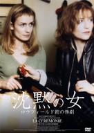 La cérémonie - Japanese DVD cover (xs thumbnail)