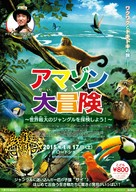 Amazonia - Japanese Movie Poster (xs thumbnail)