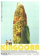 King Corn - Japanese Movie Poster (xs thumbnail)