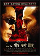War - Taiwanese Movie Poster (xs thumbnail)