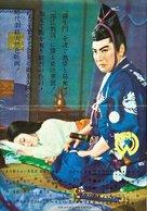 Jigokumon - Chinese Movie Poster (xs thumbnail)