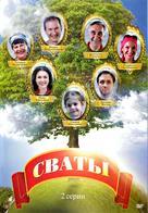 """Svaty"" - Ukrainian DVD cover (xs thumbnail)"