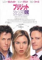 Bridget Jones: The Edge of Reason - Japanese Movie Poster (xs thumbnail)