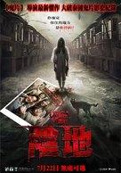 Ladda Land - Taiwanese Movie Poster (xs thumbnail)