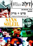 Sans soleil - Israeli Movie Poster (xs thumbnail)