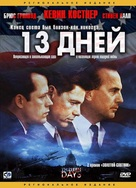 Thirteen Days - Russian Movie Cover (xs thumbnail)