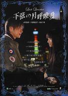 Kagen no tsuki - Hong Kong Movie Poster (xs thumbnail)