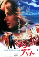 One from the Heart - Japanese Movie Poster (xs thumbnail)