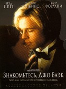 Meet Joe Black - Russian Movie Cover (xs thumbnail)