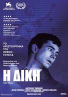 Le procès - Greek Movie Poster (xs thumbnail)