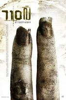 Saw II - Israeli Movie Poster (xs thumbnail)