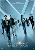 X-Men: First Class - Russian Movie Poster (xs thumbnail)