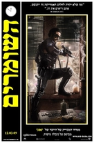 Watchmen - Israeli Movie Poster (xs thumbnail)