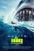 The Meg - Thai Movie Poster (xs thumbnail)