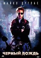 Black Rain - Russian DVD cover (xs thumbnail)