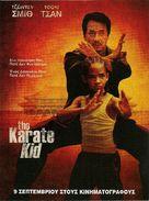 The Karate Kid - Greek Movie Poster (xs thumbnail)