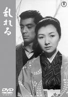 Midareru - Japanese DVD cover (xs thumbnail)