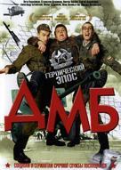 DMB - Russian DVD cover (xs thumbnail)
