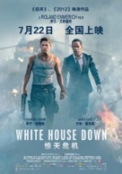 White House Down - Chinese Movie Poster (xs thumbnail)