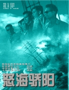 White Squall - Chinese Movie Poster (xs thumbnail)