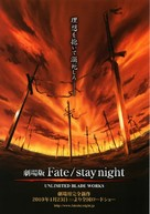 Gekijouban Fate/Stay Night: Unlimited Blade Works - Japanese Movie Poster (xs thumbnail)