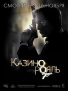 Casino Royale - Russian Teaser movie poster (xs thumbnail)